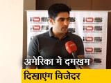 Video : अमेरिका में भारत का प्रतिनिधित्व करना मेरे लिए बड़ी बात : विजेंदर सिंह