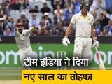 Videos : मेलबर्न टेस्ट में भारत ने ऑस्ट्रेलिया को 137 रन से हराया
