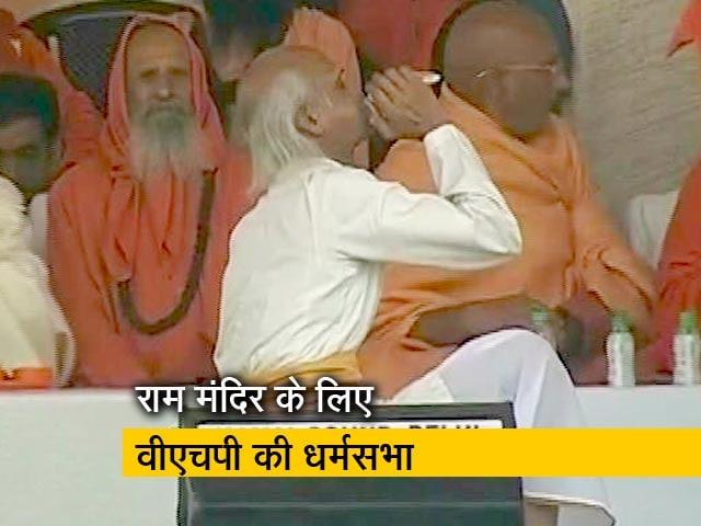 Videos : राम मंदिर के लिए रामलीला मैदान में VHP की धर्मसभा