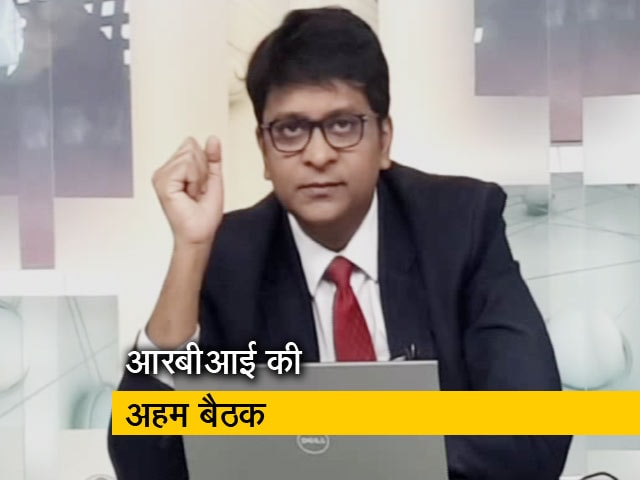 Video : सिंपल समाचार: क्या ब्याज दर घटाएगा RBI?