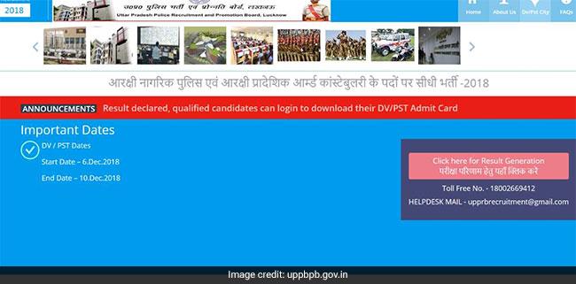 UP Police Result 2018 मोबाइल पर इस डायरेक्ट लिंक से करें चेक
