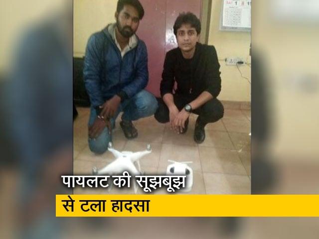 Videos : बेंगलुरु में ड्रोन के चलते हो सकता था बड़ा हादसा