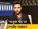Video : अपने साथियों की फिक्र करे बीजेपी: चिराग पासवान