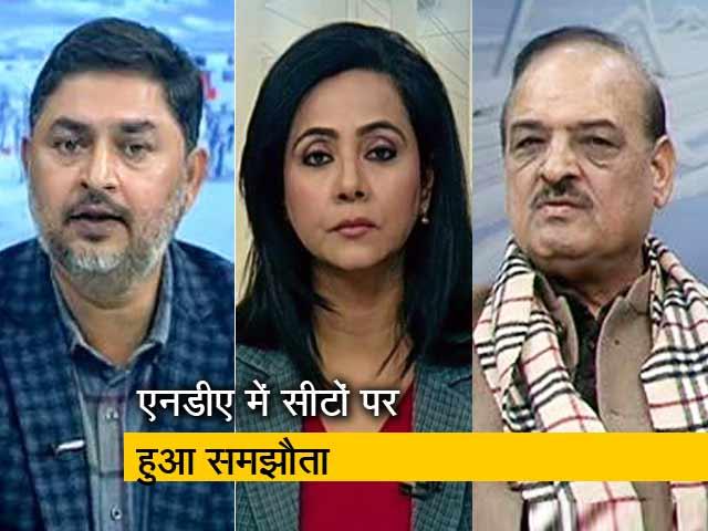 Videos : हमलोगः एनडीए में ही रहेंगे पासवान, सीटों पर हुआ समझौता