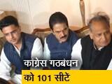 Video : राजस्थान में कौन बनेगा मुख्यमंत्री?