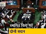 Video : संसद के दोनों सदनों में जोरदार हंगामा