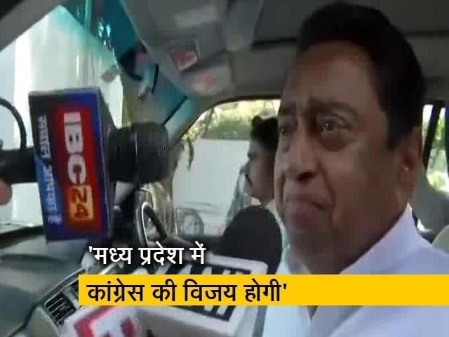 Videos : रुझानों में कांग्रेस को मिल रही बढ़त पर यह बोले कमलनाथ