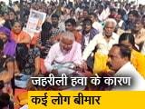 Video : मुंबई के माहुल में साफ हवा, पानी के लिए सड़कों पर उतरे लोग