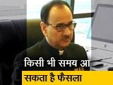 Video : आलोक वर्मा की याचिका पर कोर्ट में सुनवाई