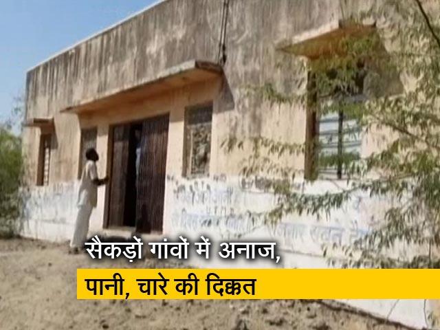 Video : अकाल की आशंका से जूझ रहा पश्चिमी राजस्थान
