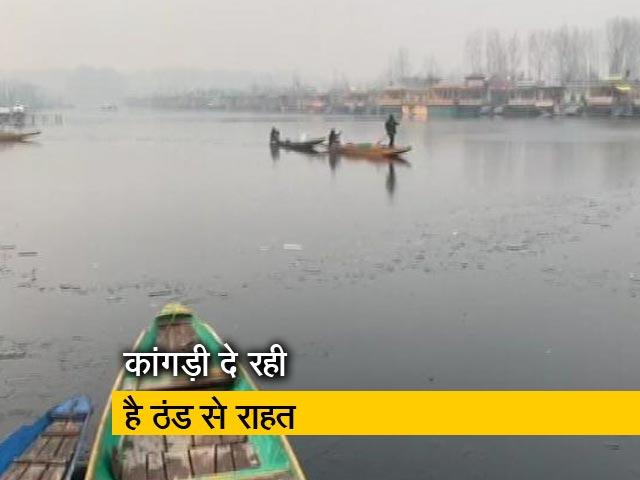 Video : उत्तर भारत में कड़ाके की ठंड, श्रीनगर में जम गई डल झील