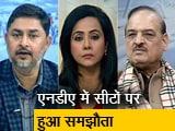 Video: हमलोगः एनडीए में ही रहेंगे पासवान, सीटों पर हुआ समझौता