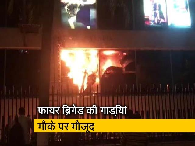 Videos : मुंबई के होटल ट्राइडेंट के पास शो रूम में लगी आग