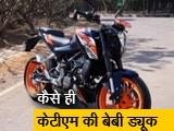 Video : रफ्तारः KTM की नई बेबी ड्यूक की क्या है खासियत
