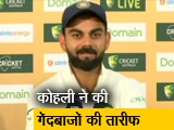 Videos : मेलबर्न टेस्ट जीतने के बाद बोले विराट,ट्रॉफी यहां से लेकर जाएंगे