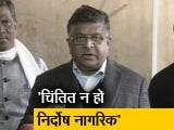 Video : राष्ट्रीय सुरक्षा के लिए निगरानी जरूरी : रविशंकर प्रसाद