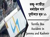 Video : জম্মু-কাশ্মীরে মর্মান্তিক বাস দুর্ঘটনায় মৃত ১১