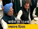 Videos : अध्यक्ष राहुल गांधी ने फहराया झंडा, काटा केक