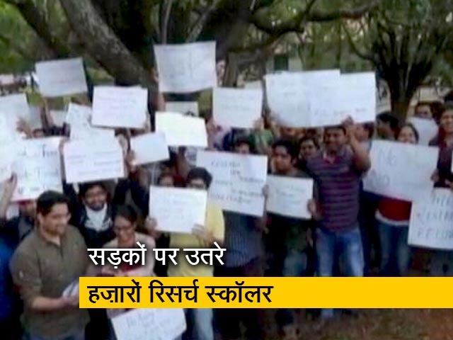 Videos : स्कॉलरशिप बढ़ाने की मांग को लेकर सड़कों पर रिसर्च स्कॉलर