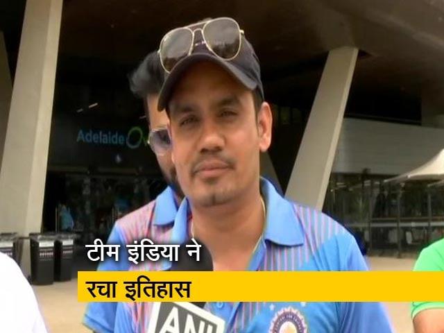Videos : ऑस्ट्रेलिया पर भारत की जीत के बाद फैंस में जबरदस्त उत्साह