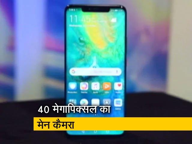 Videos : सेलगुरु: 'मेट 20 प्रो' के साथ Huawei की प्रीमियम सेगमेंट में धमाकेदार एंट्री