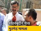 Video : सोहराबुद्दीन शेख मुठभेड़ः तीन एजेंसियों ने  की जांच, फिर भी हैरान करने वालीं खामियां