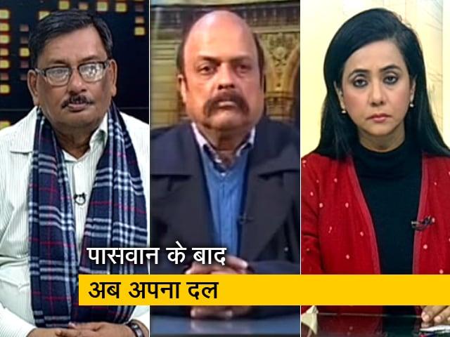 Videos : रणनीति: अपनों के दबाव में BJP?
