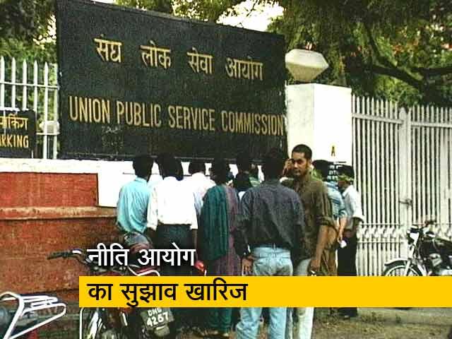 Videos : नहीं घटेगी UPSC की अधिकतम उम्र सीमा