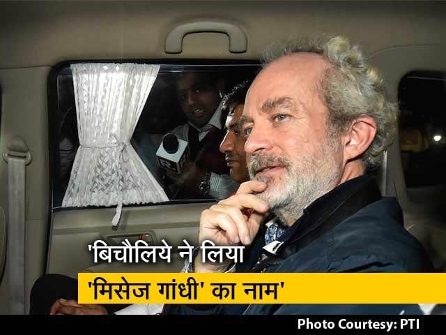 Videos : ईडी ने कोर्ट को बताया- बिचौलिये क्रिश्चयन मिशेल ने लिया 'मिसेज गांधी' का नाम