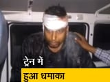 Video : असम के उदालगुरी में  इंटरसिटी एक्सप्रेस में धमाका, 11 लोग घायल