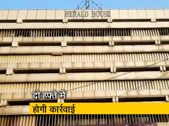 Videos : दिल्ली हाइकोर्ट ने हेराल्ड हाउस खाली करने के आदेश दिए