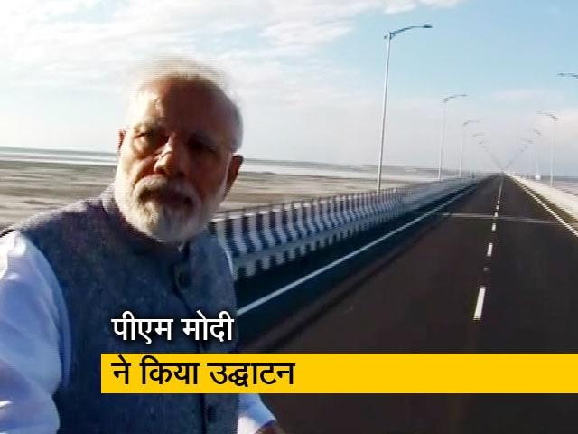 Videos : देश का सबसे लंबा रेल रोड ब्रिज का हुआ उद्घाटन