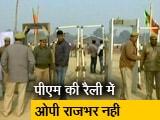 Videos : पीएम मोदी की रैली में ओपी राजभर को नहीं बुलाया गया, जताई नाराजगी