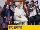 Video : 84 हिंसा मेमोरियल में जुटे पीड़ित