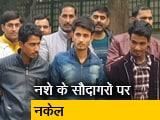 Videos : दिल्ली पुलिस ने पकड़ी 120 करोड़ की हेरोइन