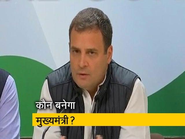 Videos : बड़ी खबर: जीत के बाद कांग्रेस में मुख्यमंत्री के लिए 'माथापच्ची'