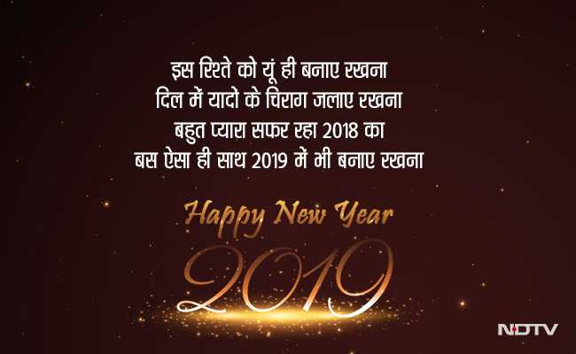 2019 31 10 happy new year 2019 messages