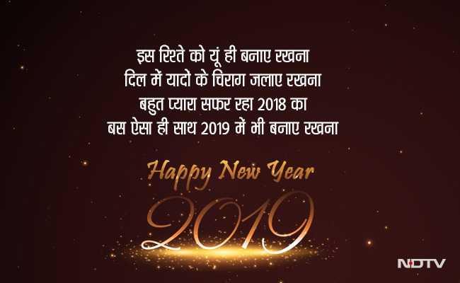 नए साल 2019 की बधाई के लिए 31 दिसंबर का ना करें इंतज़ार, इन 10 Happy New Year मैसेज से भेज़ें अपना प्यार