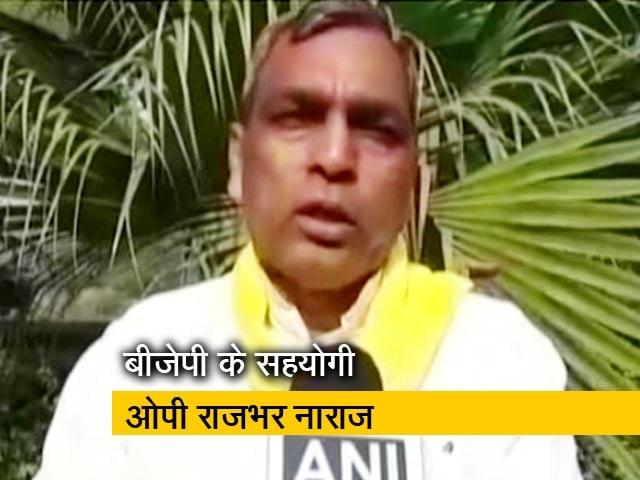 Videos : एनडी : बिहार की रार खत्म तो यूपी में खींचतान शुरू, अब ओपी राजभर नाराज
