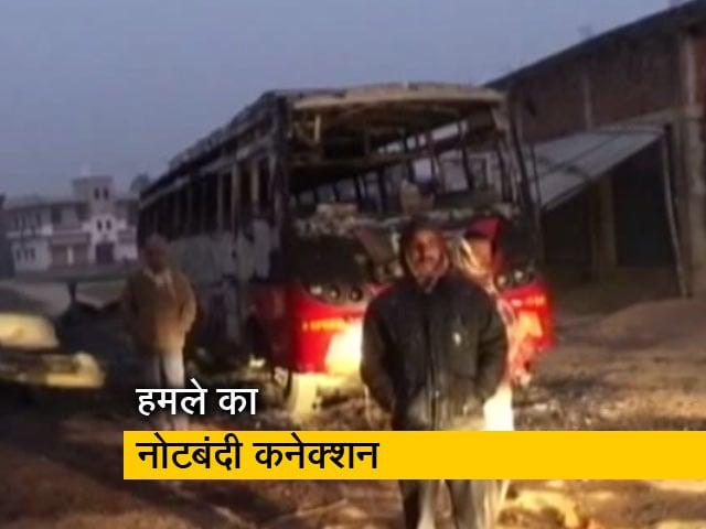 Video : नोटबंदी के बाद भाजपा MLC को बदलने के लिए दिए थे 5 करोड़ रुपए, नहीं लौटाए तो कर दिया हमला