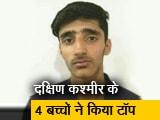 Video : जम्मू-कश्मीर बोर्ड रिजल्ट : आतंकी हमले में मारे गए पत्रकार शुजात बुख़ारी के बेटे को 95 फीसद अंक
