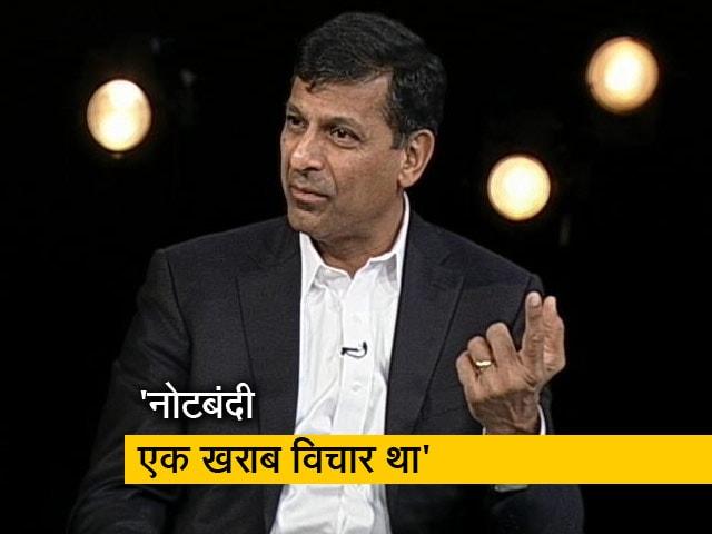 Video : NDTV से बोले रघुराम राजन, नोटबंदी एक खराब विचार था, GST और नोटबंदी से नुकसान हुआ