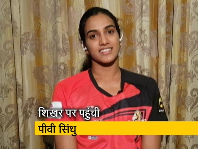 Videos : Exclusive: वर्ल्ड टूर फ़ाइनल्स में चैंपियन बनने पर क्या बोलीं पीवी सिंधु ?