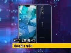 सेल गुरु : .ये हैं 20 हजार रुपये से कम कीमत के साल 2018 के सबसे अच्छे फोन