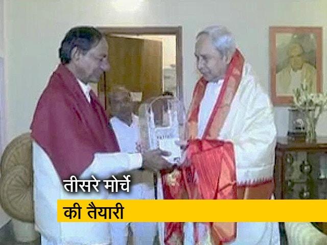 Videos : ओडिशा के मुख्यमंत्री नवीन पटनायक से मिले के.चंद्रशेखर राव
