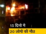 Video : मुंबई में आग का कहर, 15 दिनों में अब तक 20 लोगों की मौत
