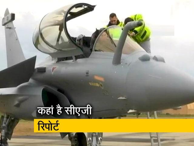 Videos : मल्लिकार्जुन खड़गे बोले-  राफेल पर सीएजी रिपोर्ट कब पीएसी में पहुंची ?