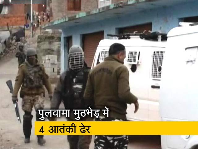 Videos : जम्मू कश्मीर: पुलवामा में हुई मुठभेड़ में 4 आतंकी ढेर
