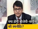 Video : सिंपल समाचार : क्या 2019 में 272 का आंकड़ा पार कर पाएगी बीजेपी?