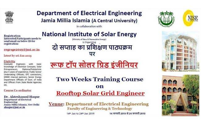 जामिया मिल्लिया इस्लामिया में ''रूफ़टाॅप सोलर ग्रिड इंजीनियर'' ट्रेनिंग प्रोग्राम 14 जनवरी से होगा शुरू